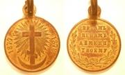 Медаль за Русско-Турецкую войну