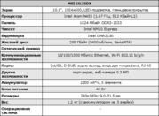 продаю нетбук MSI U135DX