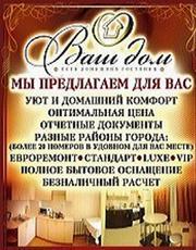 Сдаю 1, 2, 3-комнатные квартиры посуточно в Кирове