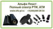 Продажа резинотехнических изделий (РТИ),  асботехнических изделий (АТИ)