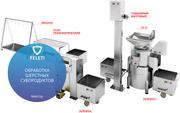 Автоматическая линия обработки шерстных субпродуктов КРС Feleti