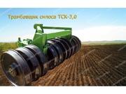 Трамбовщик силоса ТСК-3, 0