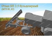 Отвал бульдозерный БП-2, 5 (МТЗ-80,  МТЗ-82,  МТЗ-892)