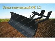 Отвал бульдозерный ОК-2, 2 (МТЗ-80,  МТЗ-82)