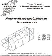 КОМПАНИЯ ART FERRUM  Теплица арочная из профильной трубы 20х20,  основ